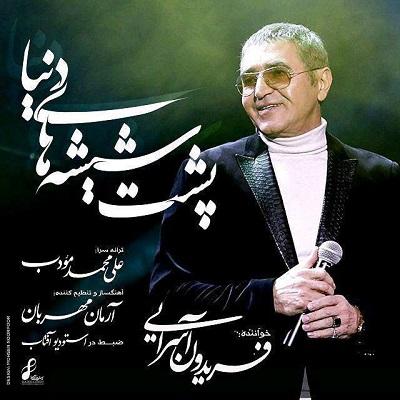 Fereydoon Asraei Poshte Shishehaye Dony فریدون آسرایی پشت شیشه های دنیا دانلود آهنگ جدید فریدون آسرایی پشت شیشه های دنیا