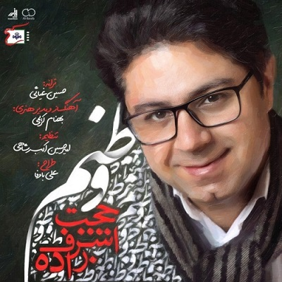 Hojat Ashrafzadeh Vatanam حجت اشرف زاده وطنم دانلود آهنگ جدید حجت اشرف زاده وطنم
