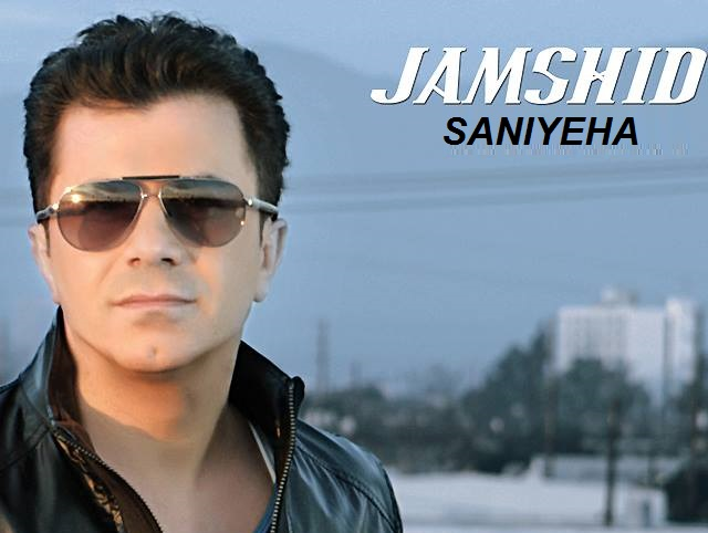Jamshid Saniyeha ترانه شاد ثانیه ها جمشید اهنگ دانلود آهنگ جدید جمشید ثانیه ها