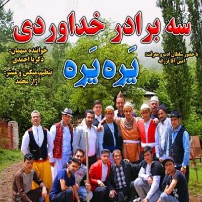 Khodaverdi Bros Yarah Yarah سه برادر خداوردی یره یره دانلود آهنگ جدید سه برادر خداوردی یره یره