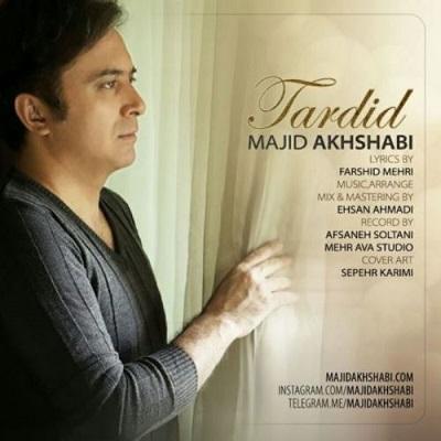 Majid Akhshabi Tardid مجید اخشابی تردید دانلود آهنگ جدید مجید اخشابی تردید