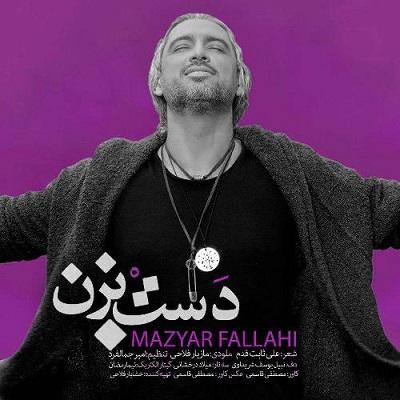 Mazyar Fallahi Dast Bezan مازیار فلاحی دست بزن دانلود آهنگ جدید مازیار فلاحی دست بزن