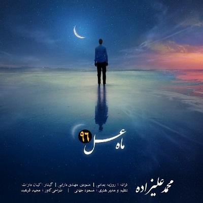Mohammad Alizadeh Mahe Asal محمد علیزاده ماه عسل ۹۶ دانلود آهنگ جدید محمد علیزاده ماه عسل ۹۶