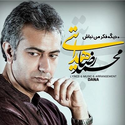 Mohammadreza Hedayati Dige Fekre Man Nabash دانلود آهنگ جدید محمدرضا هدایتی دیگه فکر من نباش
