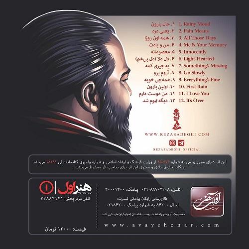 Reza Sadeghi Yani Dard لیست آهنگهای آلبوم یعنی درد دانلود آلبوم جدید رضا صادقی یعنی درد