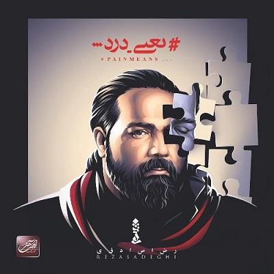 Reza Sadeghi آلبوم رضا صادقی یعنی درد دانلود آلبوم جدید رضا صادقی یعنی درد