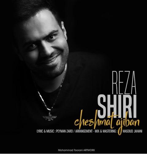 Reza Shiri Cheshmat Ajiban رضا شیری چشات عجیبن - دانلود آهنگ جدید رضا شیری چشمات عجیبن