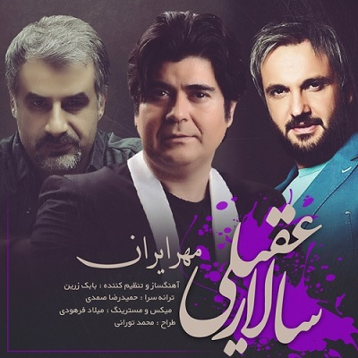 Salar Aghili Mehre Iran سالار عقیلی مهر ایران - دانلود آهنگ جدید سالار عقیلی مهر ایران