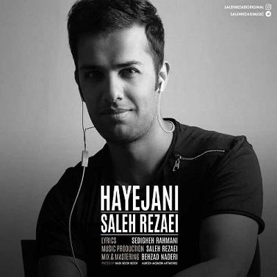 Saleh Rezaei Hayejani صالح رضایی هیجانی دانلود آهنگ جدید صالح رضایی هیجانی