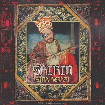 Sina Hejazi Shirin سینا حجازی شیرین - دانلود آهنگ جدید سینا حجازی شیرین