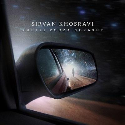 Sirvan Khosravi Kheili Rooza Gozasht خیلی چیزا گذشت سیروان خسروی دانلود آهنگ جدید سیروان خسروی خیلی روزا گذشت