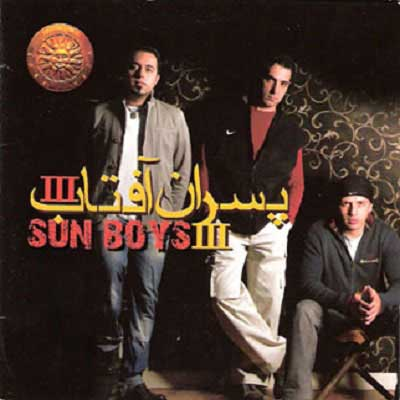 sunboys دانلود آهنگ پسران آفتاب تو نمیدونی