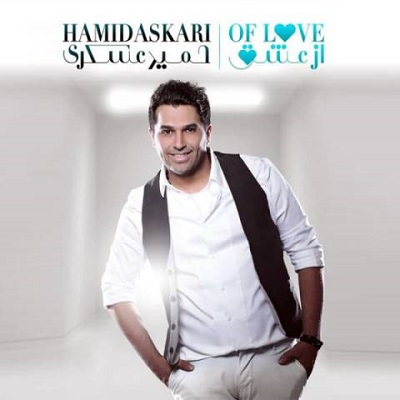 Album Hamid Askari Az Eshgh آلبوم حمید عسکری از عشق دانلود آهنگ حمید عسکری ماه من