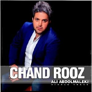 Ali Abdolmaleki Chand Rooze علی عبدالمالکی چند روز 300x300 دانلود آهنگ علی عبدالمالکی چند روز