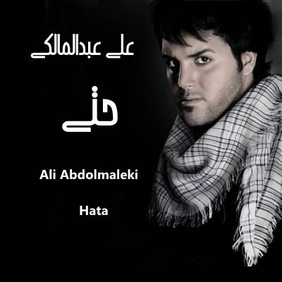 Ali Abdolmaleki Hata علی عبدالمالکی حتی دانلود آهنگ علی عبدالمالکی حتی