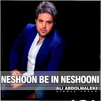 Ali Abdolmaleki Neshon Be In Neshoni علی عبدالمالکی نشون به این نشونی دانلود آهنگ علی عبدالمالکی نشون به این نشونی