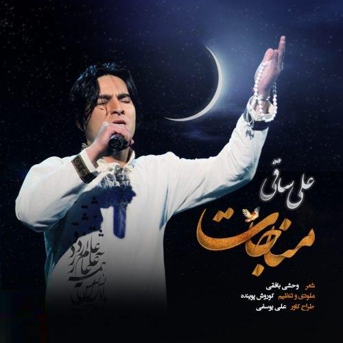 Ali Saghi Monajat علی ساقی مناجات افغان موزیک دانلود آهنگ علی ساقی بنام مناجات * موزیک افغان *