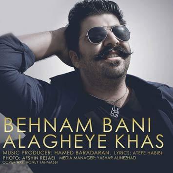 Behnam Bani Alagheye Khas بهنام بانی علاقه ی خاص دانلود آهنگ جدید بهنام بانی علاقه ی خاص