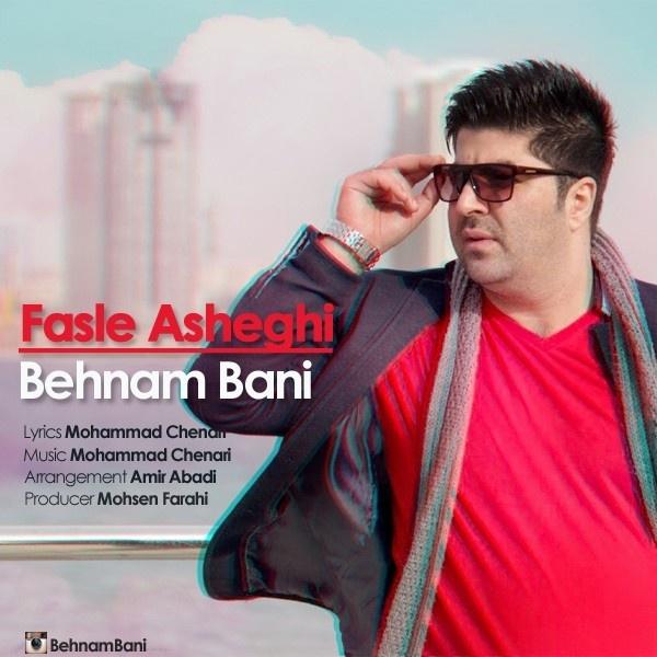Behnam Bani Fasle Asheghi بهنام بانی فصل عاشقی دانلود آهنگ جدید بهنام بانی فصل عاشقی