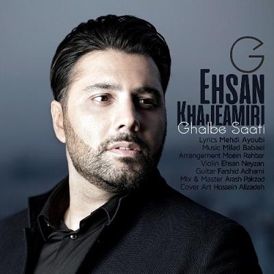 Ehsan Khajeh Amiri Ghalbe Saati احسان خواجه امیری قلب ساعتی دانلود آهنگ جدید احسان خواجه امیری قلب ساعتی