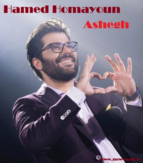 Hamed Homayoun Ashegh حامدهمایون حامد همایون عاشق دانلود آهنگ حامد همایون عاشق