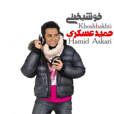 Hamid Askari Album Khoshbakhti آلبوم خوشبختی حمید عسکری دانلود آهنگ حمید عسکری عشق یک طرفه