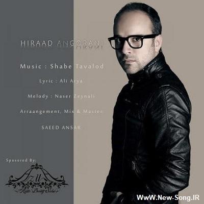 Hirad Shabe Tavalod شب تولد هیراد دانلود آهنگ هیراد شب تولد