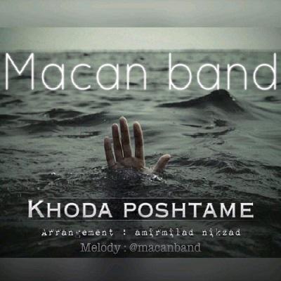Macan Band Khoda Poshtame ماکان باند خدا پشتمه دانلود آهنگ ماکان باند خدا پشتمه