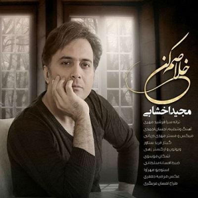 Majid Akhshabi Khalasam Kon مجید اخشابی خلاصم کن دانلود آهنگ جدید مجید اخشابی خلاصم کن