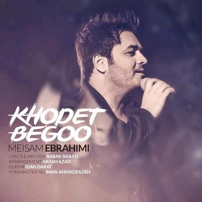 Meysam Ebrahimi Khodet Begoo میثم ابراهیمی خودت بگو دانلود آهنگ جدید میثم ابراهیمی خودت بگو