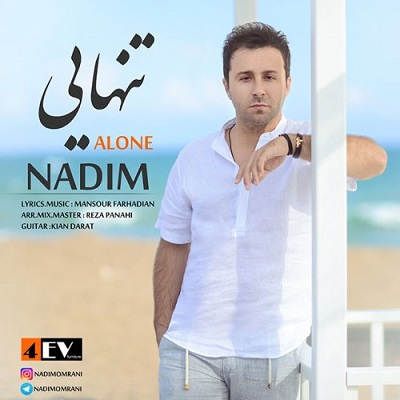 Nadim Tanhaei ندیم تنهایی دانلود آهنگ جدید ندیم تنهایی