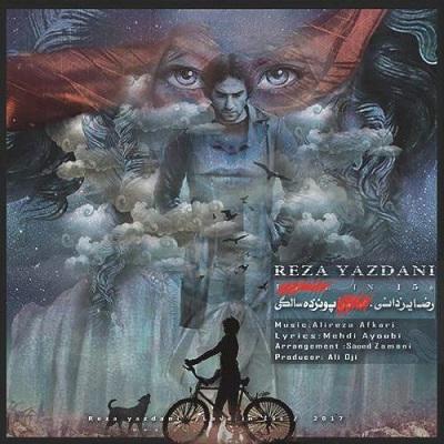Reza Yazdani 15 Salegi رضا یزدانی پانزده سالگی دانلود آهنگ جدید رضا یزدانی پانزده سالگی