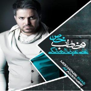 album Mokhatabe Khaas علی عبدالمالکی آلبوم مخاصت خاص 300x300 دانلود آهنگ علی عبدالمالکی بی جهت نیست