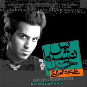 album khoda nashnas علی عبدالمالکی آلبوم خدا نشناس 300x300 دانلود آهنگ علی عبدالمالکی نبض جسد