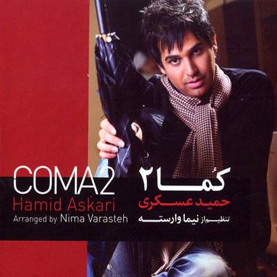 hamid askari coma 2 حمید عسکری آلبوم کما دو ۲ دانلود آهنگ حمید عسکری فرشته