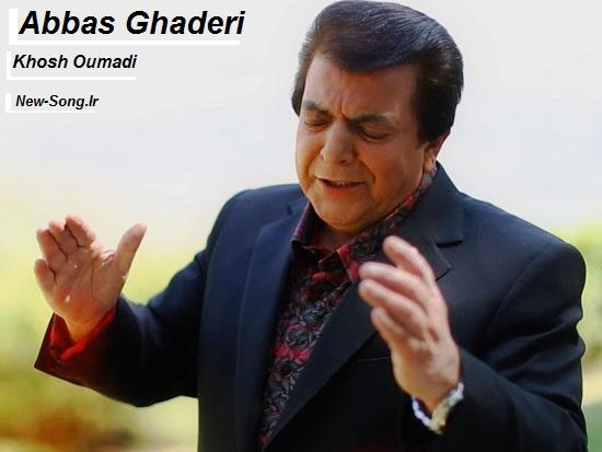 Abbas Ghaderi Khosh Oumadi عباس قادری خوش اومدی به خونه دانلود آهنگ عباس قادری خوش اومدی