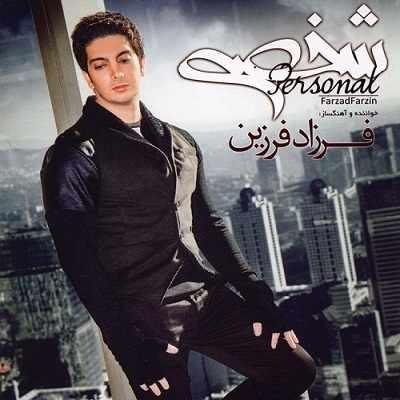 Album Farzad Farzin Shakhsi آلبوم فرزاد فرزین شخصی دانلود آهنگ فرزاد فرزین نرو
