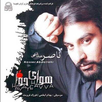 Album Nasser Abdollahi havaye havva آلبوم هوای حوا ناصر عبدالهی دانلود آهنگ ناصر عبداللهی کودکان خیابانی