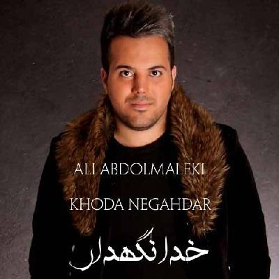 Ali Abdolmaleki Khoda Negahdar علی عبدالمالکی خدانگهدار دانلود آهنگ علی عبدالمالکی خدانگهدار