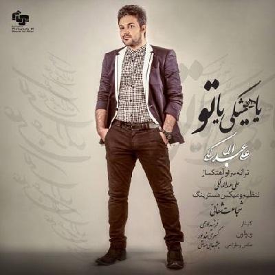 Ali Abdolmaleki Ya Hishki Ya To علی عبدالمالکی یا هیشکی یا تو دانلود آهنگ علی عبدالمالکی یا هیشکی یا تو