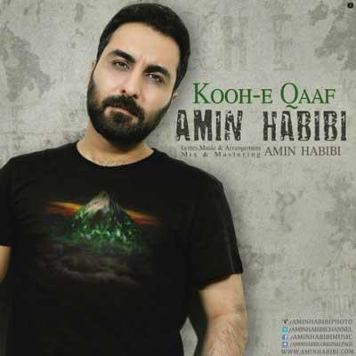 Amin Habibi Kooh e Qaaf امین حبیبی کوه قاف دانلود آهنگ جدید امین حبیبی کوه قاف