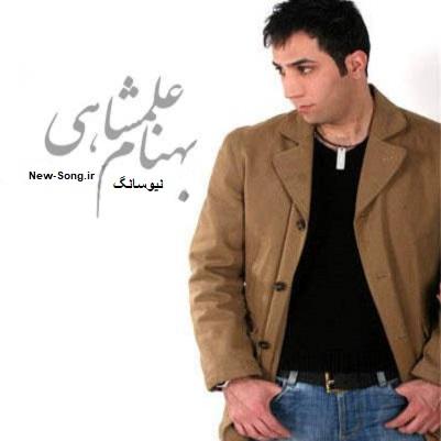 Behnam Alamshahi Nemikhastam بهنام علمشاهی نمیخواستم دانلود آهنگ بهنام علمشاهی نمیخواستم
