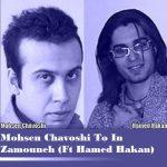 Hamed Hakan Mohsen Chavoshi Too In Zamoone محسن چاوشی حامد هاکان 150x150 آهنگ محسن چاوشی و حامد هاکان زمونه
