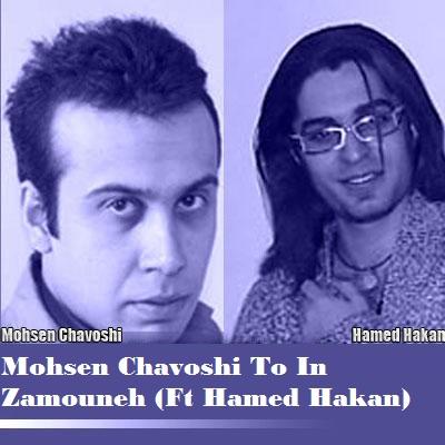 Hamed Hakan Mohsen Chavoshi Too In Zamoone محسن چاوشی حامد هاکان آهنگ محسن چاوشی و حامد هاکان زمونه