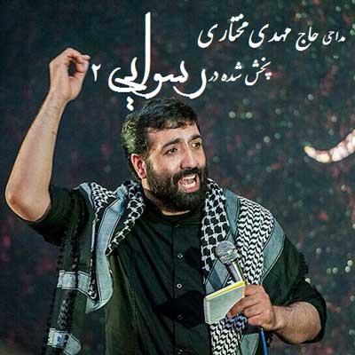 Mahdi Mokhtari Rosvaei اذا زلزلت الارض دانلود مداحی اذا زلزلت الارض مهدی مختاری