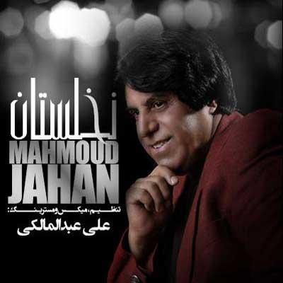 Mahmood Jahan محمود جهان نخلستان دانلود آهنگ شاد محمود جهان نخلستان