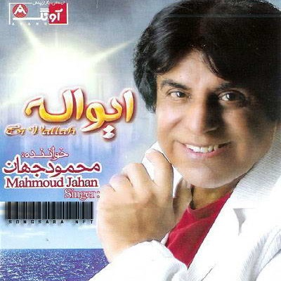 Mahmoud Jahan ایواله محمود جهان دانلود آهنگ محمود جهان ایوالله