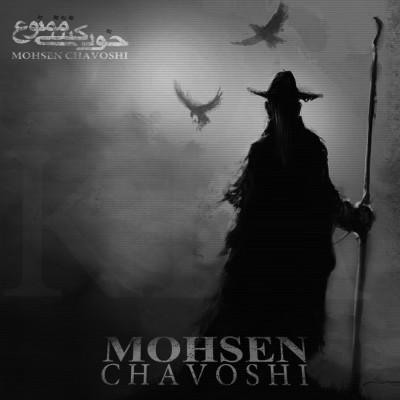 Mohsen Chavoshi محسن چاوشی خودکشی ممنوع دانلود آهنگ محسن چاوشی تو و فاصله