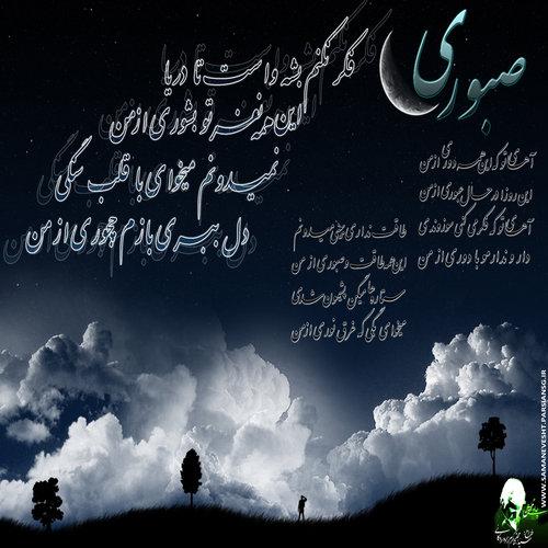 Mohsen Chavoshi Sabouri lpsk محسن چاوشی صبوری دانلود آهنگ ریمیکس محسن چاوشی صبوری