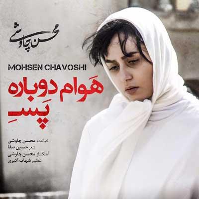 Mohsen Chavoshi محسن چاوشی هوام دوباره پسه دانلود آهنگ جدید محسن چاوشی هوام دوباره پسه